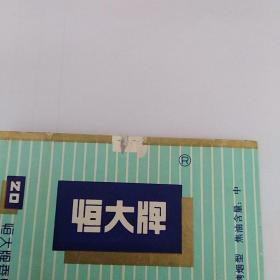 恒大牌(恒大牌香烟的价格?)