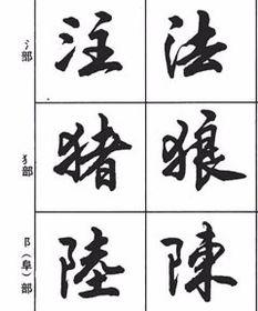 写好钢笔字口诀(怎样写好硬笔字?)