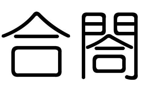 合字的象征意义(我这个生辰八字合五行代表啥意思 是什么命)