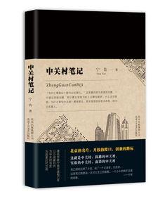 《中关村笔记》宁肯著北京十月文艺出版社出版