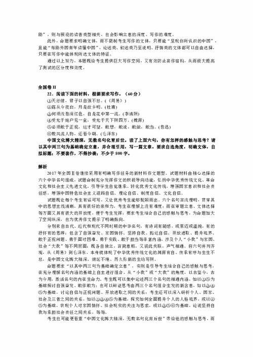 2017高考湖南语文作文