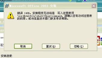求助 安不上office2003 电脑数码