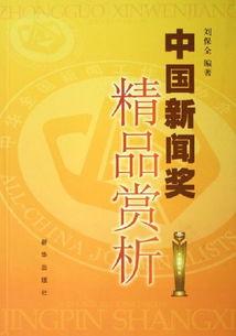 中国新闻奖精品赏析