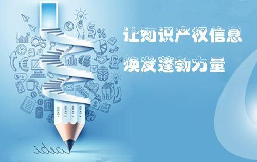 深圳小知识产权
