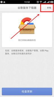 Google Play服务是什么 Google Play服务可以卸载吗
