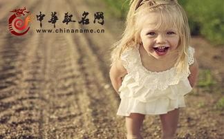 女孩起名 好听优雅的女宝宝名字精选