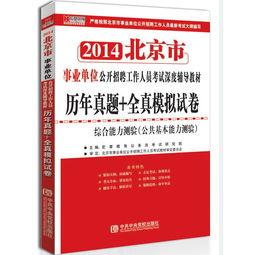 贵州公共基础知识免费