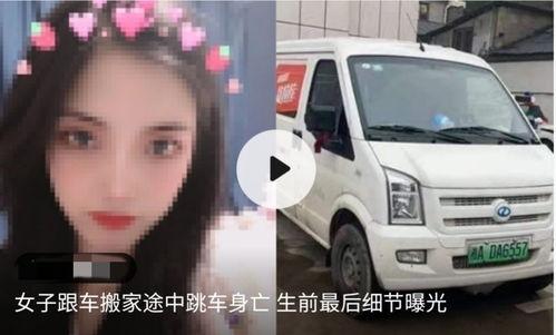货拉拉发文回应23岁女子跳车身亡事件