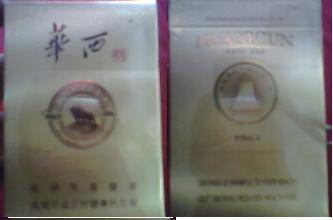 华西烟1961一包多少钱(中国什么烟最贵?多少)