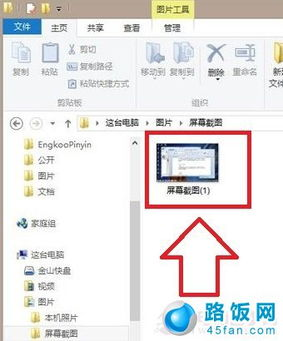 Win8.1截图快捷键方法-Win8.1系统快速截屏的操作方法