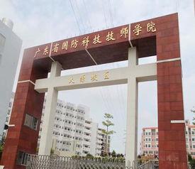 广东省国防科技技师学院 搜狗百科