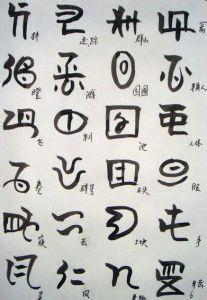 汉字表意与中国古代智慧
