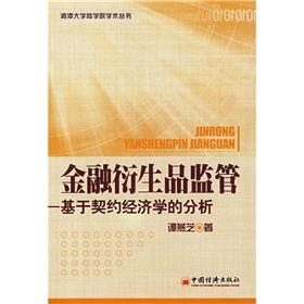 金融衍生品监管基于契约经济学的分析