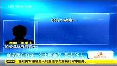 直播港澳台20120404帕劳警方打死一名中国渔民,带走25人