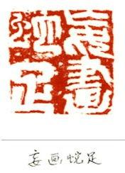 石开书法作品(石开的介绍)