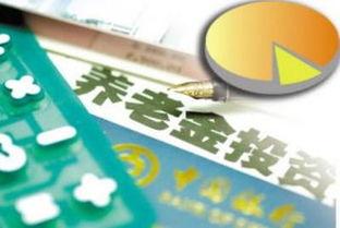养老金投资股市(2016年最新消息国)