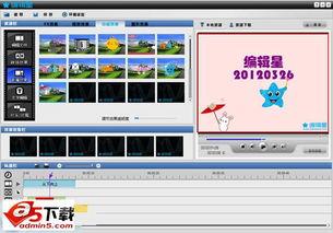视频编辑工具编辑星 v3.0 官方版