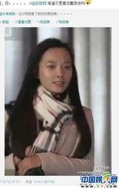 王珞丹被称是葛优戴假发
