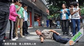 老人摔倒了,也没有人敢扶了
