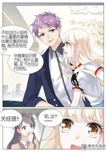惹上首席总裁 第3话 爱奇艺漫画