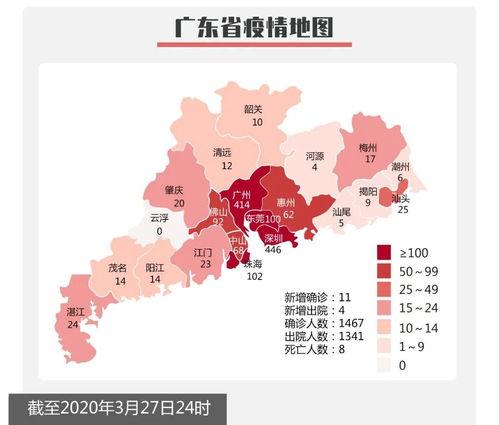 4月10日广东新增确诊病例4例,新增无症状感染者10例