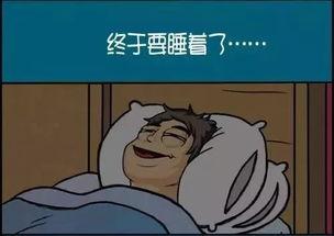 表情 感觉困就是睡不着 饿的睡不着图片可爱 马云就是外星人 我的快乐就是想你 ... 表情