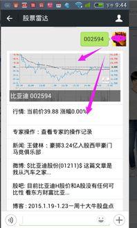 微信怎么查看股票行情?