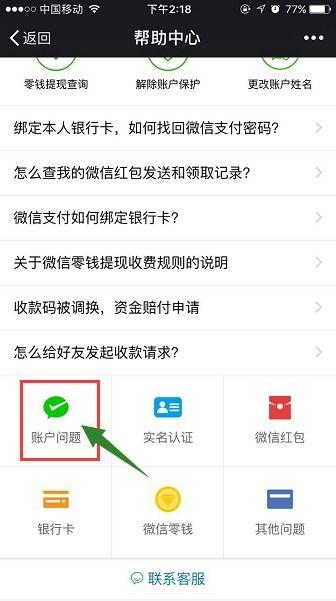 微信绑银行卡短信通知