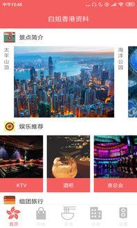 白姐香港资料app下载 白姐香港资料手机版下载 手机白姐香港资料下载
