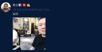 岳云鹏强行与郭德纲合影脸大遭网友调侃
