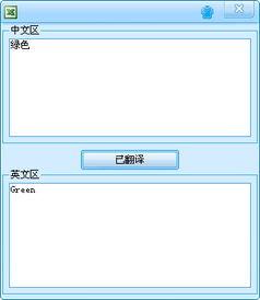 中文翻译器 将中文翻译成英文 v1.0 绿色免费版