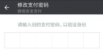 微信6.3.28支付密码怎么设置 微信6.3.28怎么设红宝密码 安粉丝手游网