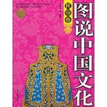 图说中国文化 民俗卷 全彩
