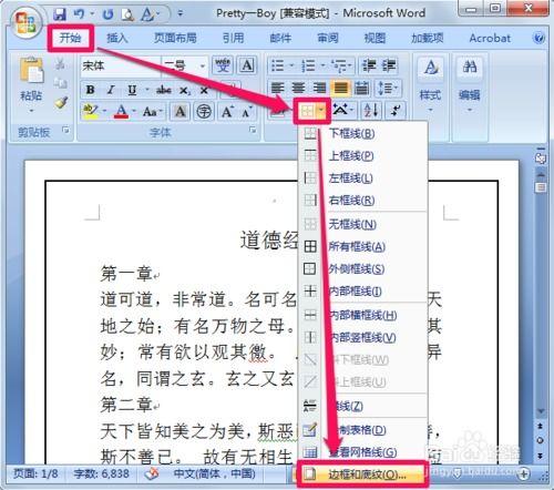 word文档中边框取消怎么设置
