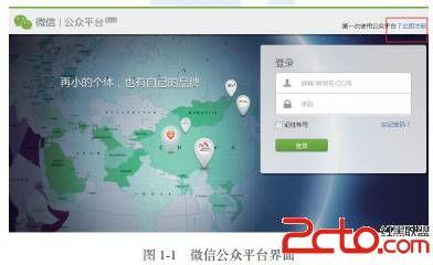 1.2 微信公众账号申请