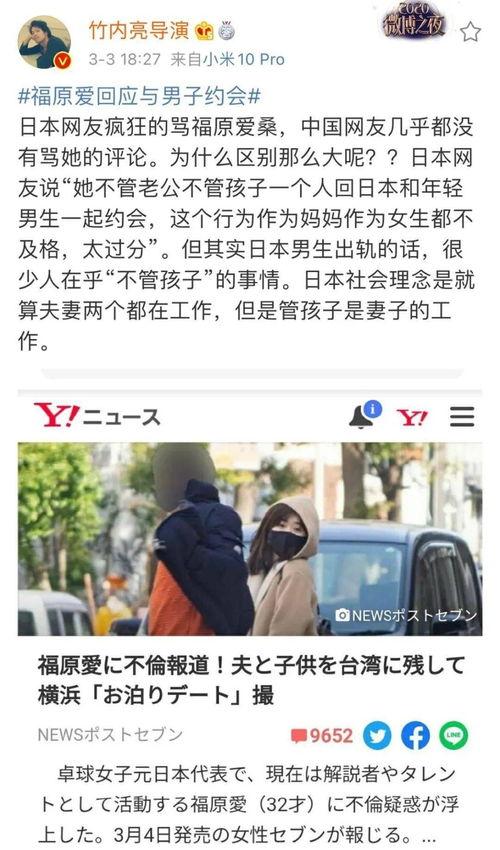 周刊文春爆料福原爱因不堪丈夫江宏杰的语言暴力而协议离婚,难道这对真的要凉了