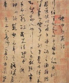 杨凝式草书 神仙起居法