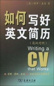 如何写好英文简历 英汉对照