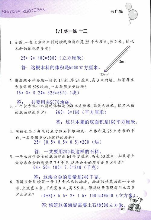 浙教版五级科学下册作业本答案