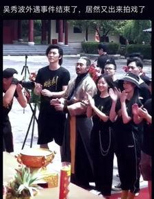 原标题:网曝吴秀波复出拍戏