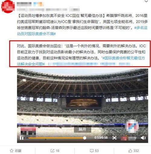 多名运动员喷东京奥运按计划筹办,国际奥组委回应暂无理想方案