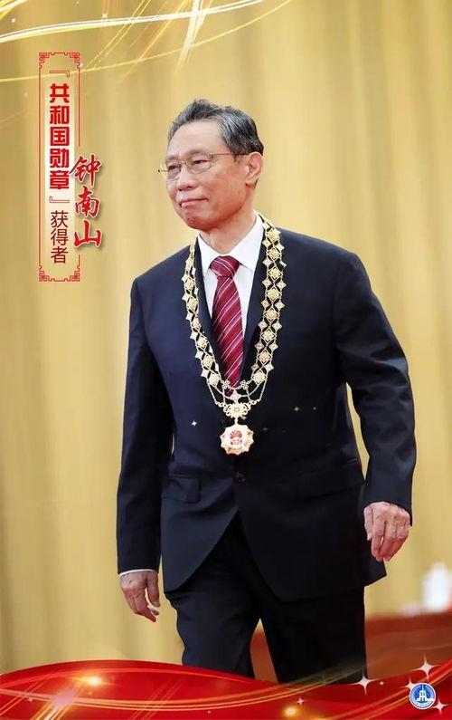 共和国勋章获得者——钟南山来源:新华社