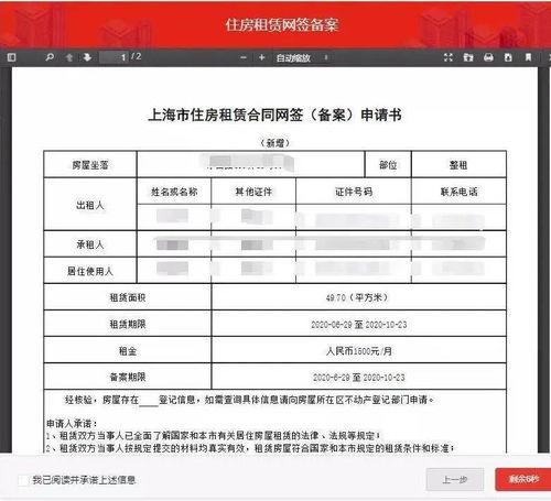 沪住房租赁合同网签备案零跑动在线办理攻略