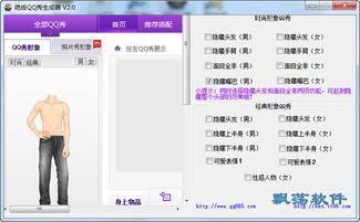 绝版QQ秀生成器 绝版个性q秀生成软件 v1.0 绿色版下载