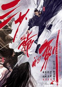 《三少爷的剑》海报之三少爷燕十三对决