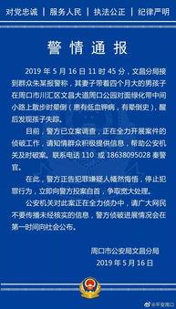 5月16日23:29,警方发布悬赏通告