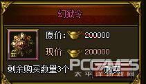 圣妖传 魔灵幻狱玩法攻略