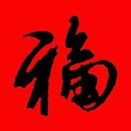 王铎(宋朝宰相王铎)