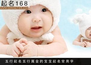 五行起名五行属金的宝宝起名常用字