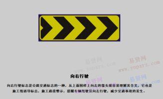 道路施工安全标志 向右行驶